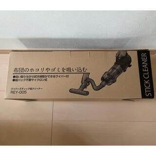 ツインバード(TWINBIRD)のツインバード ワイパースティック型クリーナー REY-005 新品未使用(掃除機)