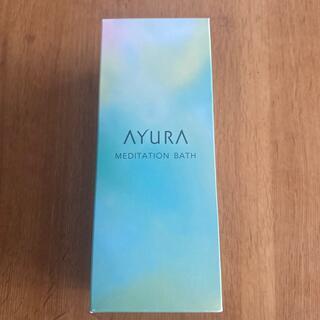 AYURA - アユーラ メディテーションバス