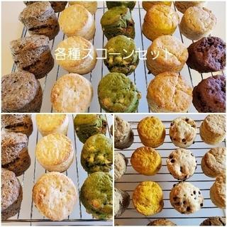 得9種(11個)スコーンセット+オマケ(菓子/デザート)