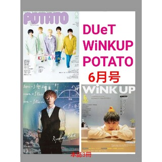 DUeT WiNKUP POTATO 6月号本誌3冊 King&Prince 他(アート/エンタメ/ホビー)