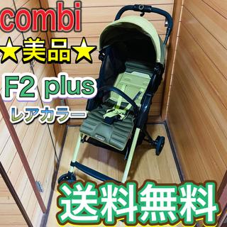 combi - 美品☆分解清掃済☆ レアカラー combi F2 plus