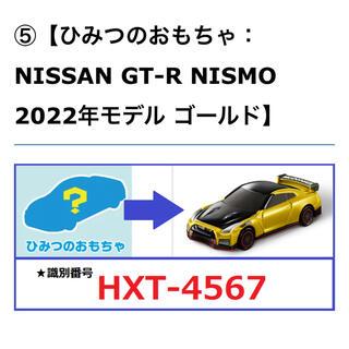 マクドナルド - マクドナルド 2021ハッピーセット トミカ 秘密のおもちゃ GT-R