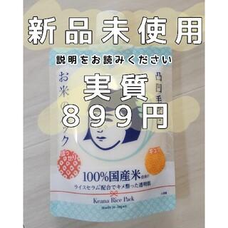 イシザワケンキュウジョ(石澤研究所)の説明お読みください 毛穴撫子 お米のパック 170g 新品未使用(パック/フェイスマスク)