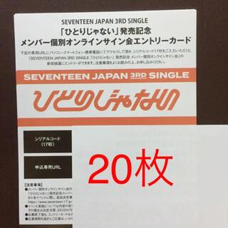 SEVENTEEN - seventeen サイン会 シリアルコード   20枚
