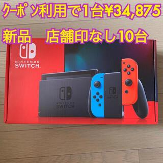 Nintendo Switch - 新型スイッチ 新品10台まとめ売り