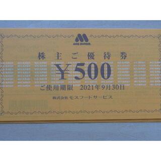 モスバーガー株主優待券 6,500円分