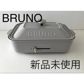 イデアインターナショナル(I.D.E.A international)のBRUNO ブルーノ コンパクトホットプレート グレージュ 限定色 新品未使用(ホットプレート)