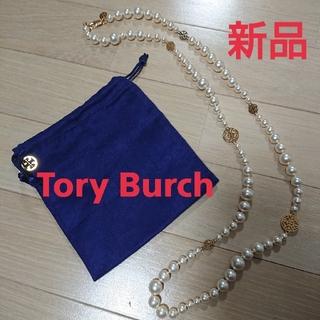 トリーバーチ(Tory Burch)の《新品、未使用品》トリーバーチ Tory Burch パール ロング ネックレス(ネックレス)