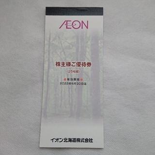 イオン(AEON)のイオン北海道 株主優待券 2,500円分(ショッピング)