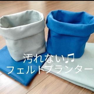 フェルトプランター♡不織布 プランター 植木鉢 鉢 ガーデニング ベランダ(プランター)