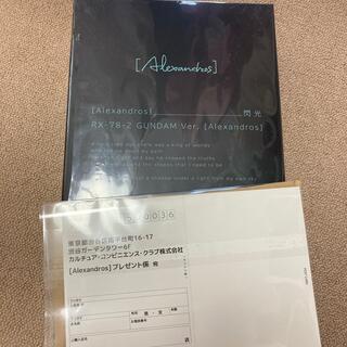 バンダイ(BANDAI)の[ALEXANDROS] 閃光 ガンプラ付き TSUTAYA特典ver(ポップス/ロック(邦楽))