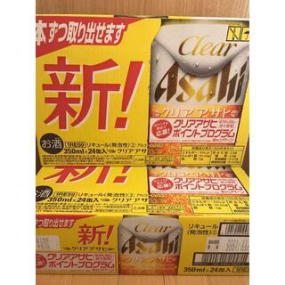 【送料無料】クリアアサヒ 350ml 2ケース 48本