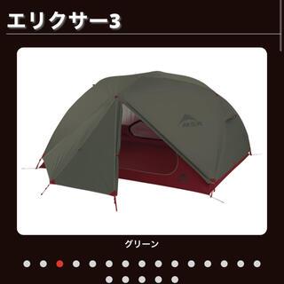 エムエスアール(MSR)のmsr エリクサー3 msr elixir3 tent テント ヨーロッパモデル(テント/タープ)