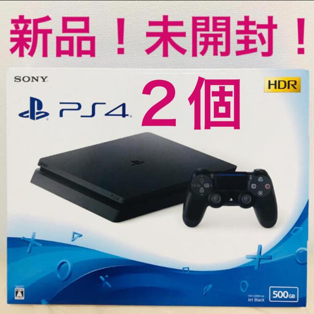 PlayStation4(プレイステーション4)の PlayStation 4 ジェット・ブラック 500GB ×二台 エンタメ/ホビーのゲームソフト/ゲーム機本体(家庭用ゲーム機本体)の商品写真
