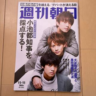 週刊朝日 2016年 11/11号(趣味/スポーツ)