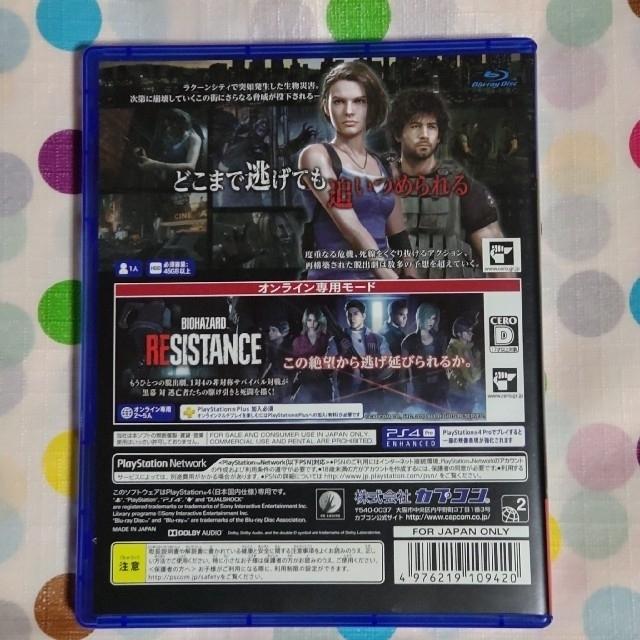 PlayStation4(プレイステーション4)のPS4 バイオハザードRE:3 Z:Version BIOHAZARD RE:3 エンタメ/ホビーのゲームソフト/ゲーム機本体(家庭用ゲームソフト)の商品写真