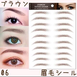 眉ティント 眉毛 シール ブラウン ナチュラル アイブロウ 化粧品 メイク(アイブロウペンシル)
