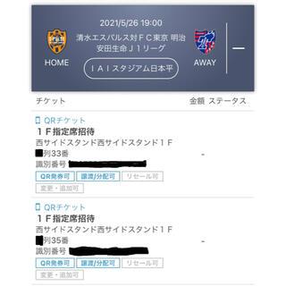 5/26 清水エスパルス vs FC東京 1F席ペア(サッカー)
