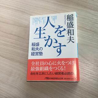 ニッケイビーピー(日経BP)の人を生かす稲盛和夫の経営塾(文学/小説)