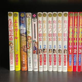 白泉社 - 甘詰留太 いろいろセット 全巻セット 8作品 年上ノ彼女 二代目はこすぷれいやー