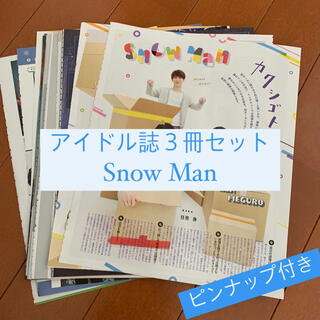 Johnny's - Snow Man POTATO WINK UP DUET 切り抜き
