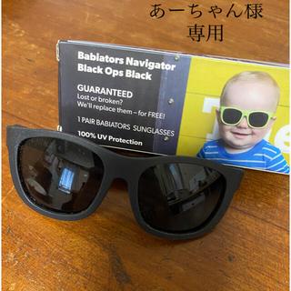 【サングラス】子供用 0-2歳用(サングラス)
