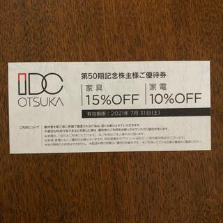 オオツカカグ(大塚家具)の大塚家具 15%OFF 家電10%OFF(その他)