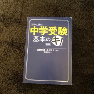 ニッケイビーピー(日経BP)の中学受験 基本のキ! 西村則康・小川大介(住まい/暮らし/子育て)