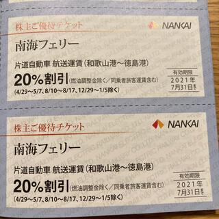 南海フェリー和歌山港~徳島港航送代金20%割引券2枚(その他)
