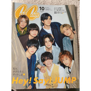 ヘイセイジャンプ(Hey! Say! JUMP)のHey!Say!JUMP表紙 CanCam(アート/エンタメ/ホビー)