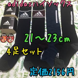 adidas - 《新品・未使用》adidas ハイソックス 21〜23cm 4足セット