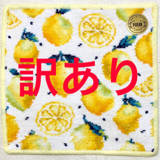 FEILER - 訳あり新品☆フェイラー タオルハンカチ レモンドット ホワイト