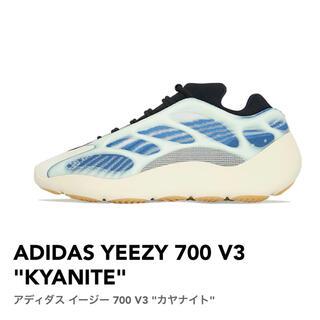 アディダス(adidas)のyeezy700 v3 kyanite(スニーカー)