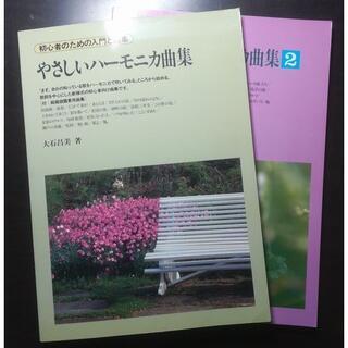 やさしいハーモニカ曲集 2冊セット 大石昌美 初心者のための入門と曲集(ポピュラー)