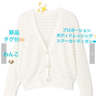 PROPORTION BODY DRESSING - プロポーションボディドレッシング✨ シアーカーディガン♡新品タグ付