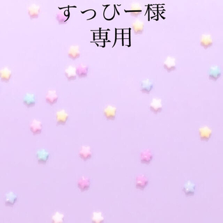 nuinui ハンドメイド すみっコぐらしオーダー品(キッチン小物)