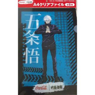 コカ・コーラ - 最安値♡呪術廻戦 クリアファイル 五条悟 コカコーラ