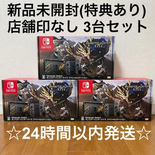 Nintendo Switch - Nintendo Switchモンスターハンターライズ スペシャルエディション