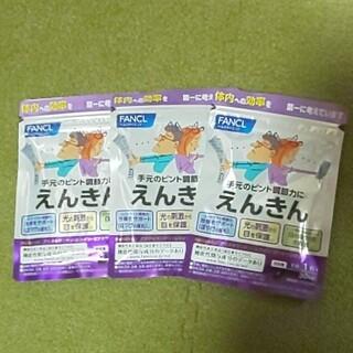 ファンケル(FANCL)の3袋 えんきん30日分(その他)