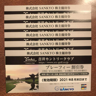 6枚 吉井カントリークラブ プレーフィー割引券 株主優待券(ゴルフ場)