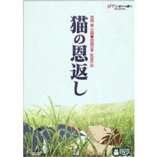 ジブリ(ジブリ)の美品◡̈⃝♡スタジオジブリ 猫の恩返し/ギブリーズ episode 2 DVD(アニメ)