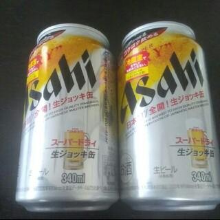 7日まで出品★断捨離タイムセール  アサヒ生ビール  生ジョッキ缶 空缶2缶