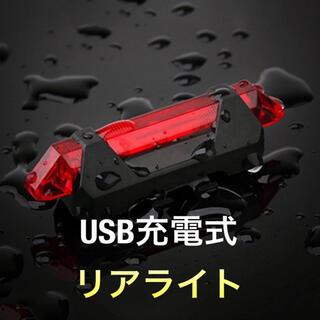自転車用USB充電式LEDテールライトテールランプリアライトリヤライト