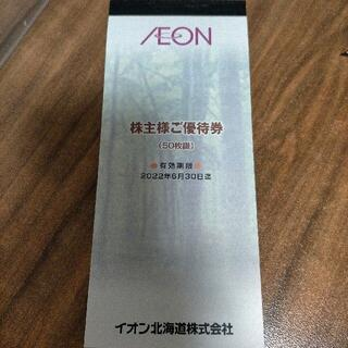 5000円分 イオン北海道 株主優待券