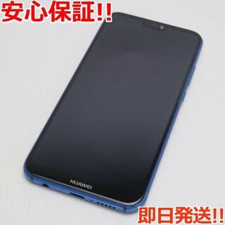 アンドロイド(ANDROID)の美品 Y!mobile HUAWEI P20 lite ブルー (スマートフォン本体)