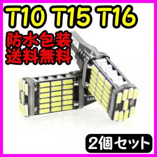 超高輝度 LED ポジション ライト バックランプ T16 T10 2個セット(車外アクセサリ)