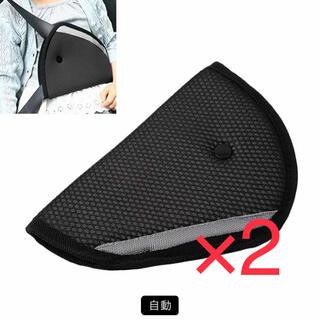 新品未使用 2個セット 子供用 シートベルトサポーター ブラック 黒(自動車用チャイルドシートクッション)