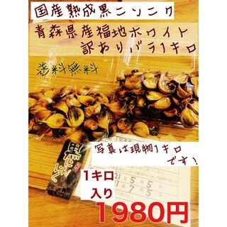 青森県産福地ホワイト黒にんにく訳ありバラ1キロ  国産熟成黒ニンニク 黒にんにく(野菜)