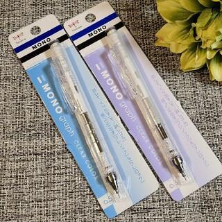 トンボエンピツ(トンボ鉛筆)の新作 トンボ鉛筆 モノ シャープペン0.3 +0.5 MONO透明&くすみカラー(ペン/マーカー)