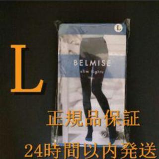 正規品~BELMISE ベルミス スリムタイツセット サイズL(タイツ/ストッキング)